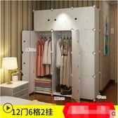 衣柜簡易布經濟型組裝家用實木組合收納柜子 cf 全館免運