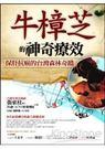 牛樟芝的神奇療效:保肝抗癌的台灣森林奇蹟...