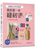 1000張定格全圖解!我的第一本縫紉書:一次學會手縫&機縫!免上課就能做出20款