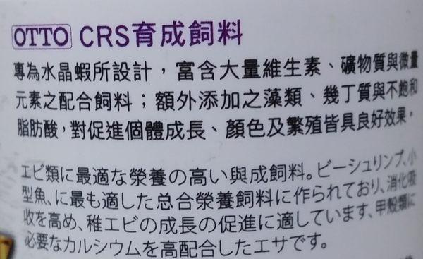 【西高地水族坊】OTTO奧圖 紅金寶 水晶蝦專用(CRS育成飼料)35g