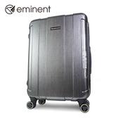 【EMINENT雅仕】超輕100%PC時尚高質感亮澤髮絲紋旅行箱 行李箱-23吋