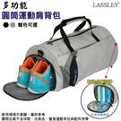 【Lassley蕾絲妮】多功能圓筒運動肩背包