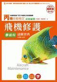 (二手書)丙級飛機修護學術科通關寶典(2014年版)