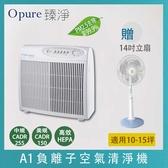 【Opure 臻淨】A1 抗敏HEPA負離子空氣清淨機 小阿肥機 活性碳顆粒加強版+限時加贈14吋風扇
