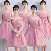 粉色伴娘服短款2018春夏新款韓版顯瘦一字肩伴娘團姐妹裙畢業禮服 鉅惠