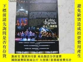 二手書博民逛書店節目單罕見愛爾蘭踢踏舞 凱爾特傳奇 2010-1-1Y26008