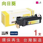 [Sunflower 向日葵]for Fuji Xerox DocuPrint CM305df / CP305d (CT201634) 紅色環保碳粉匣