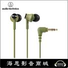 【海恩數位】ATH鐵三角 ATH-CK350M 耳道式耳機 綠色 公司貨保固