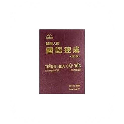 越南人的國語速成