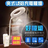 LED檯燈 護眼台燈 夾式臺燈 三段調光 LED夾燈 彎曲蛇管 閱讀燈 電池+USB供電 白光(80-3199)