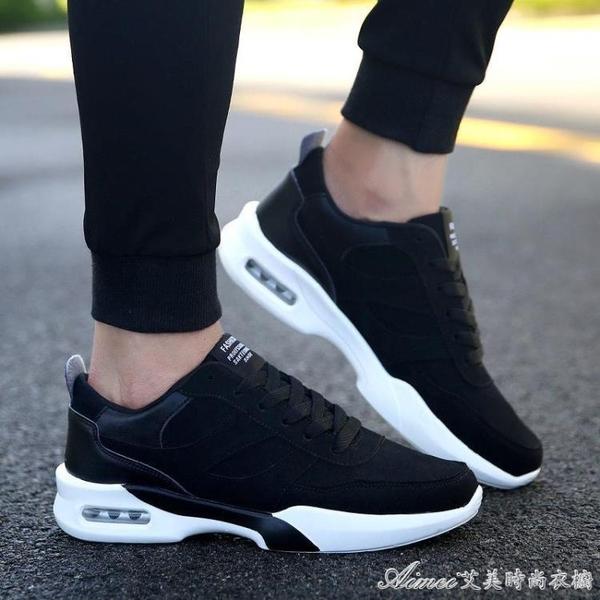 增高鞋內增高男鞋秋季韓版潮流休閒運動鞋男士夏季透氣跑步潮鞋小白板 快速出貨