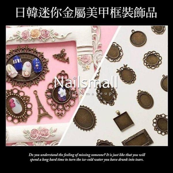 日韓迷你金屬美甲框裝飾品 展示裝飾框
