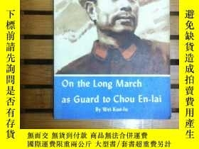 二手書博民逛書店On罕見the Long March as Guard to C