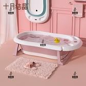 嬰兒洗澡盆可坐可躺家用大號新生兒童用品可折疊寶寶浴盆【愛物及屋】