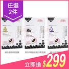 【兩件$299】森田藥粧 黑珍珠極緻潤白/ 複合玻尿酸/ 複合膠原黑面膜(7片入/盒)【小三美日】