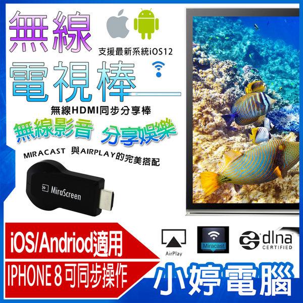 【24期零利率】福利品出清 V350 SP 無線電視棒 蘋果及安卓手機同屏 均適用 airplay Miracast