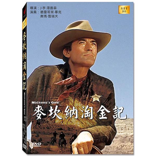 新動國際【麥坎納淘金記】Mackennas Gold 高畫質DVD