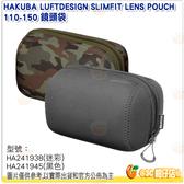 HAKUBA LUFTDESIGN SLIMFIT LENS POUCH 110-150 公司貨 黑色 鏡頭袋