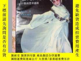二手書博民逛書店罕見《藝海風帆——我的藝術道路》Y181501 胡芝風 學林出版