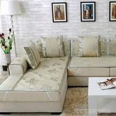 夏季沙發墊涼席墊冰絲涼墊藤席子沙發坐墊客廳歐式布藝防滑沙發套  Cocoa