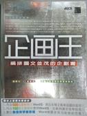 【書寶二手書T3/電腦_QNM】企劃王-編排圖文並茂的企劃書_竹島慎一郎