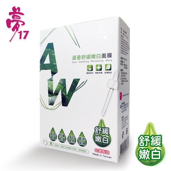 夢17 膜力美肌蘆薈舒緩嫩白面膜8片/盒