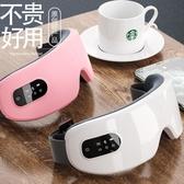 眼部按摩器護眼儀蒸汽眼罩熱敷緩解眼疲勞按摩眼罩改善睡眠美眼儀