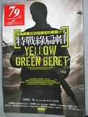 【書寶二手書T7/軍事_JGG】特戰綠扁帽-成為美軍反恐指揮官的華裔小子_切斯特黃