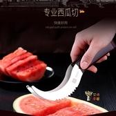 水果取肉器 西瓜切塊器304不銹鋼刀風車刀分割吃切西瓜水果取肉器