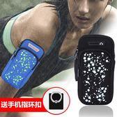 運動臂包戶外運動男女運動健身裝備蘋果7plus手機臂套手腕包