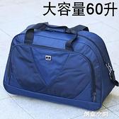 超大容量手提旅行包男女戶外行李包60升單肩可折疊收納加厚牛津布 創意新品