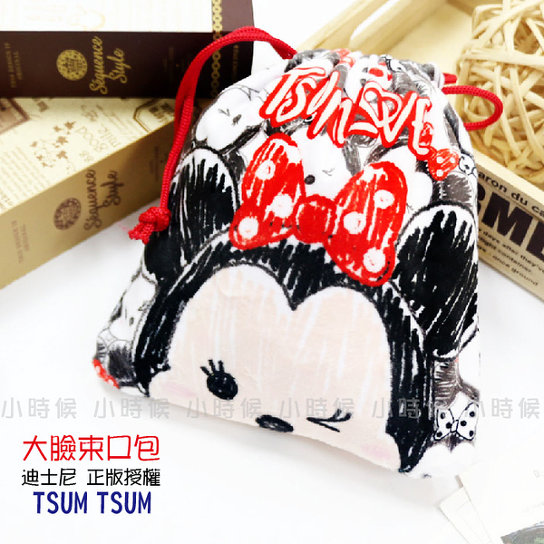 ☆小時候創意屋☆ 迪士尼 正版授權 米妮 TSUM TSUM 大臉 束口包 絨毛 收納袋 束口袋 化妝包