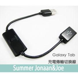 【免運費】 SAMSUNG P1000 P1010 P7300 P7310 P7500 P7510 Galaxy Tab 電腦充電傳輸切換開關線 可用電腦充電