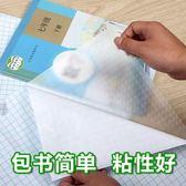 包書皮a4包書膜16K書殼書套防水自黏書膜透明磨砂學生塑料書皮紙  薔薇時尚