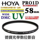 HOYA PRO1D UV 58mm WIDE DMC 德寶光學 .高階超薄框多層膜保護鏡 .公司貨