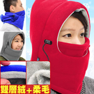 特厚柔毛!!雙層絨保暖頭套.防寒防風面罩...