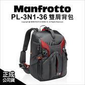 Manfrotto 曼富圖 Pro Light PL- 3N1-36 旗艦級 3合1 雙肩背包 空拍機包 公司貨 24期0利率 ★薪創數位