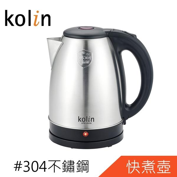 12期0利率【可超商取貨】Kolin歌林2L不鏽鋼快煮壺(KPK-LN206)