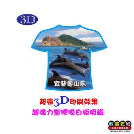 【收藏天地】台灣紀念品*3D強力白板吸鐵(T-Shirt形)-宜蘭龜山島∕ 小物 磁鐵 送禮 文創