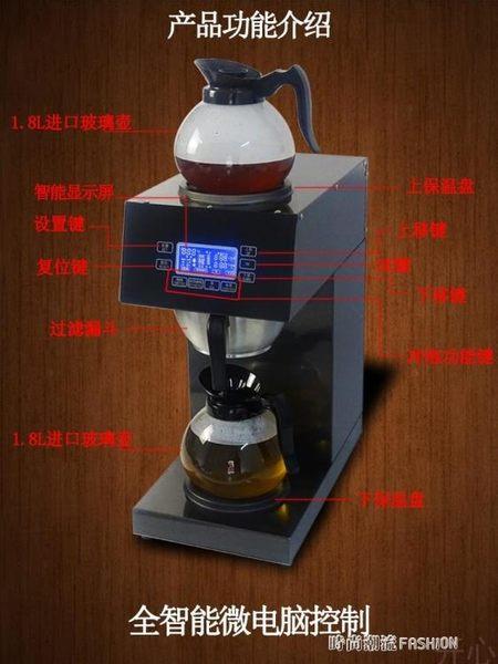全自動美式咖啡機滴漏式智能茶飲機商用奶茶機煮茶機 商用 奶茶店igo 時尚潮流
