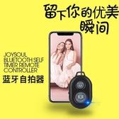 手機藍芽遙控器自拍無線控制拍照快門拍攝蘋果安卓通用 花樣年華