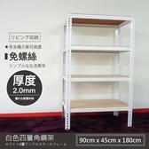 折扣碼LINEHOMES 【探索 】90x45x180 公分四層白色免螺絲角鋼架收納架置物架貨架書架鐵架層架