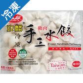 雙麟手工豬肉水餃900g/包【愛買冷凍】