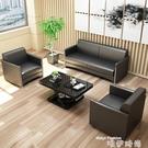 沙發 榮盛祥 辦公沙發 會客接待辦公室沙發茶幾組合 現代簡約店鋪沙發 唯伊LX