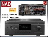『盛昱音響』英國 NAD T777 V3 環繞擴大機 聲音的魔法師 (Dirac Live) 】公司 貨
