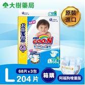 日本境內 GOO.N 大王 (長頸鹿) 黏貼型增量版紙尿褲( L68片x3包/箱)-廠商直送