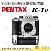 銀影紀念版 Pentax K-1 Mark II BODY Silver Edition 全幅單眼機身公司貨 K1 2代