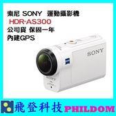 索尼 SONY  HDR-AS300 運動攝影機 內建GPS WIFI 光學防手震 運動攝影 公司貨