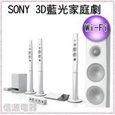 【信源】全新~【SONY 新力3D藍光家庭影院組】BDV-N9200WL*線上刷卡*免運費*