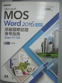 【書寶二手書T1/電腦_QAE】Microsoft MOS Word 2016 Expert原廠國際認證應考指南_王作桓